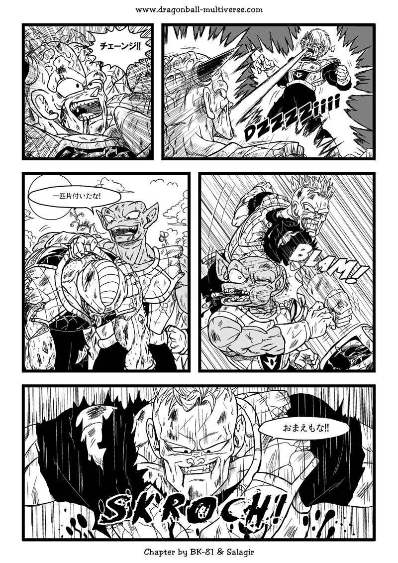 ドラゴンボール 超 漫画 64